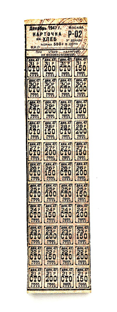 Bread card, nominal value 100, 150, 200 grams, 1947, USSR | Hobby Keeper Articles