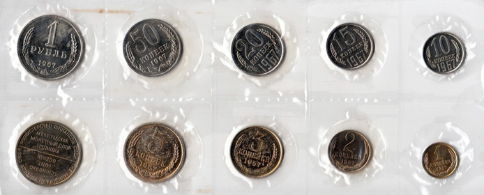 Annual set of coins of the LMD, USSR, 1967 | Hobby Keeper Articles