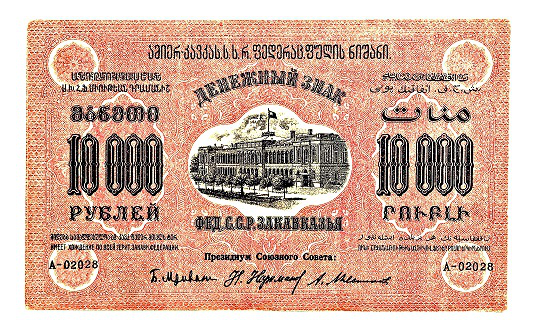 Banknote of 10,000 rubles fed. S. S. R. Transcaucasia | Hobby Keeper Articles