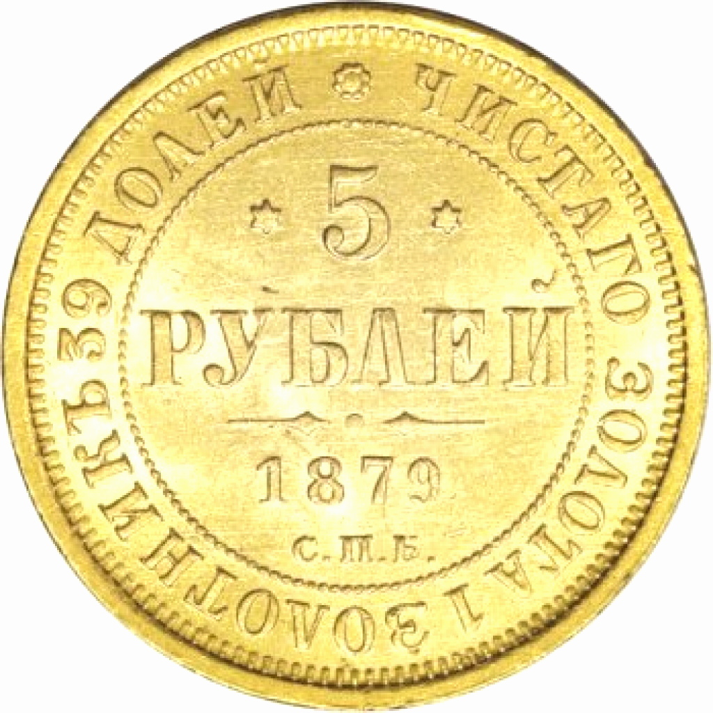 5 rubles 1879y | Hobby Keeper Articles