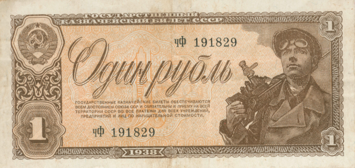 1 ruble banknote, USSR, 1938 | Hobby Keeper Articles