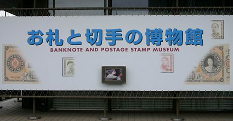 Museum of banknotes and postage stamps, Tokyo | Hobby Keeper Articles