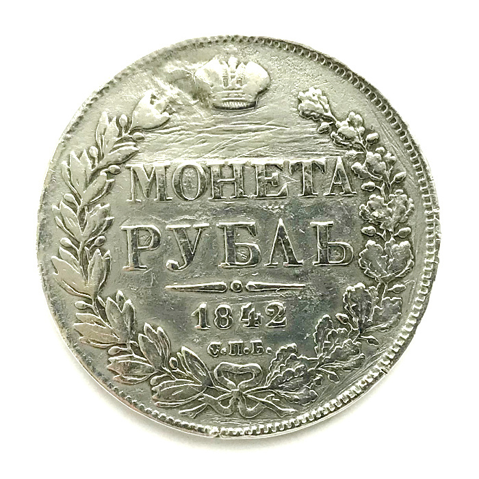 1 ruble coin, 1842, Russian Empire | Hobby Keeper Articles
