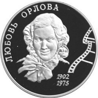 Coin 2 rubles with L. Orlova on the reverse, 2002, Russia | Hobby Keeper Articles
