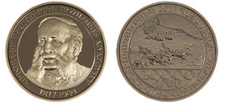 A gold coin of Armenia and the Aivazovsky | Hobby Keeper Articles