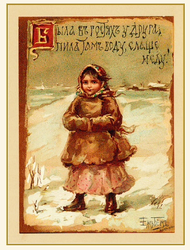 """Postcard By E. M. Boehm. """"I was visiting a friend, drinking water there, sweeter than honey!""""   Hobby Keeper Articles"""