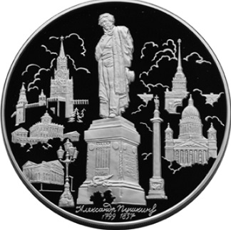 100 rubles coin with the image of the Pushkin monument on the reverse, Russia, 1999 | Hobby Keeper Articles