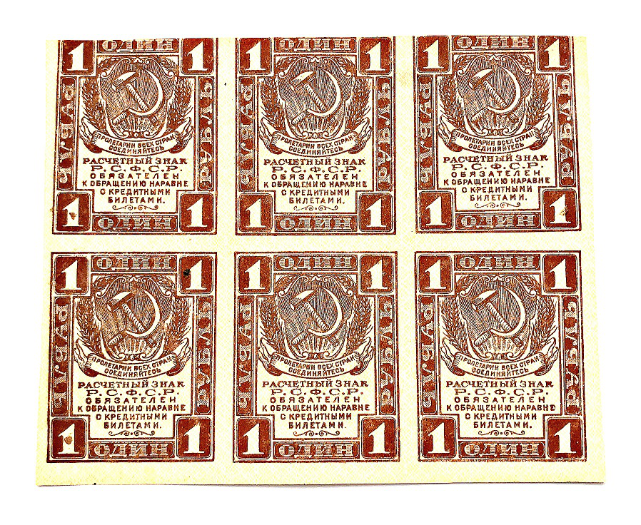 Banknote of 1 ruble, 1919, of the RSFSR | Hobby Keeper Articles