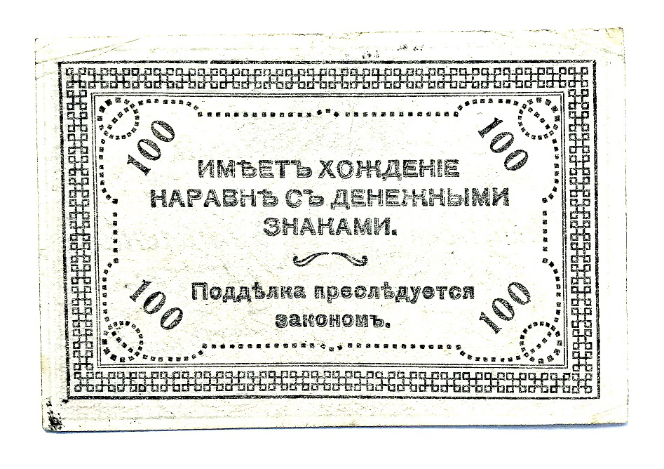 Banknote 100 rubles Semenova reverse, Russia, 1920 | Hobby Keeper Articles