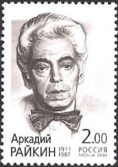 "Postage stamp 2 rubles ""A. I. Raikin"", 2001, Russia