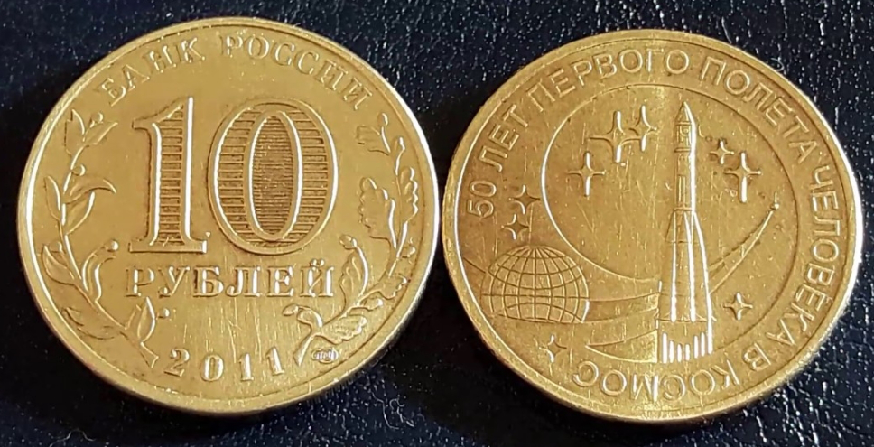 Coin 10 rubles | Hobby Keeper Articles
