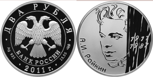 Silver coin 2 rubles with Raikin on the reverse, 2011, Russia | Hobby Keeper Articles