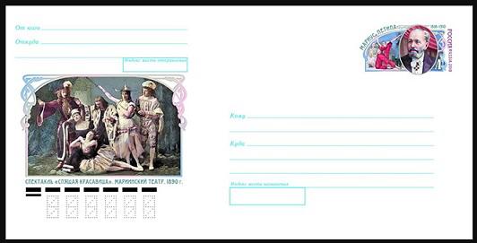 "Commemorative envelope ""Petipa"" | Hobby Keeper Articles"
