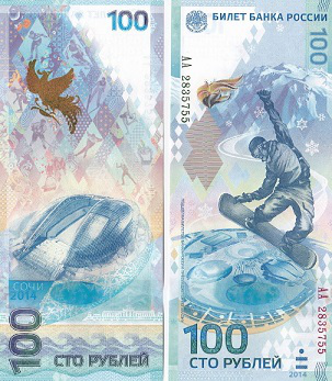 100 rubles banknote, 2013, Russia | Hobby Keeper Articles