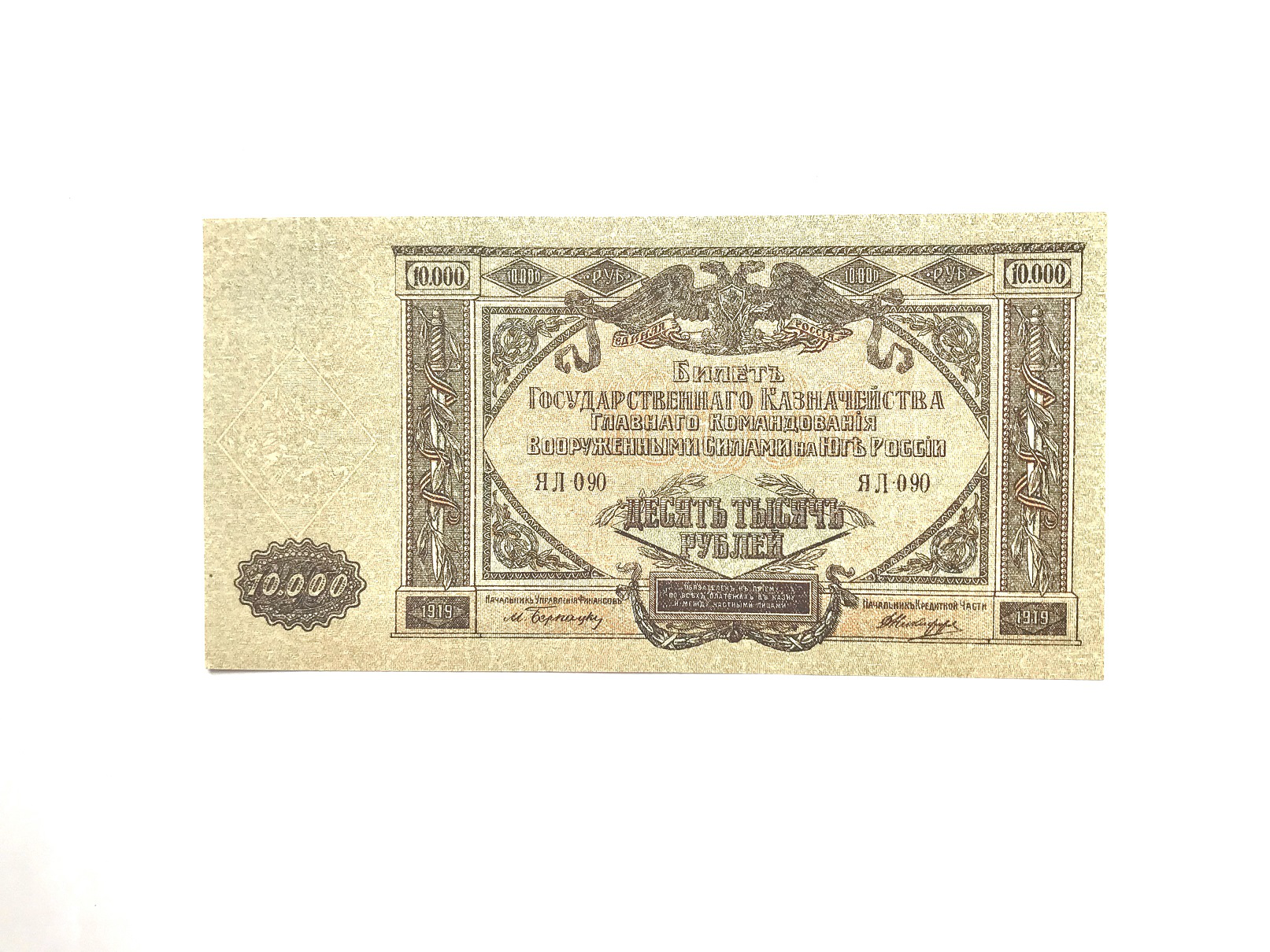 10,000 rubles banknote, 1919, Russia | Hobby Keeper Articles