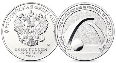 """25 rubles coin """"75th anniversary of the liberation of Leningrad from the Nazi blockade"""", 2019, Russia 