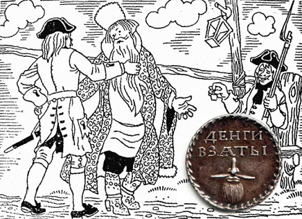 The Borodov sign of Peter's time. The picture in the background is a genre scene from the time of the last Borodov decree of 1722 | Hobby Keeper Articles