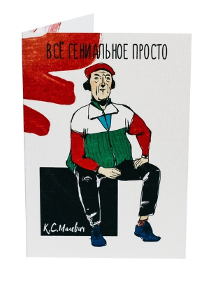 Postcards from the artists Malevich | Hobby Keeper Articles
