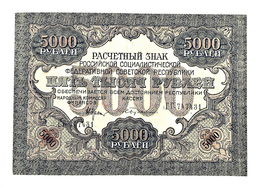 5000 rubles bill, 1919, Russia | Hobby Keeper Articles