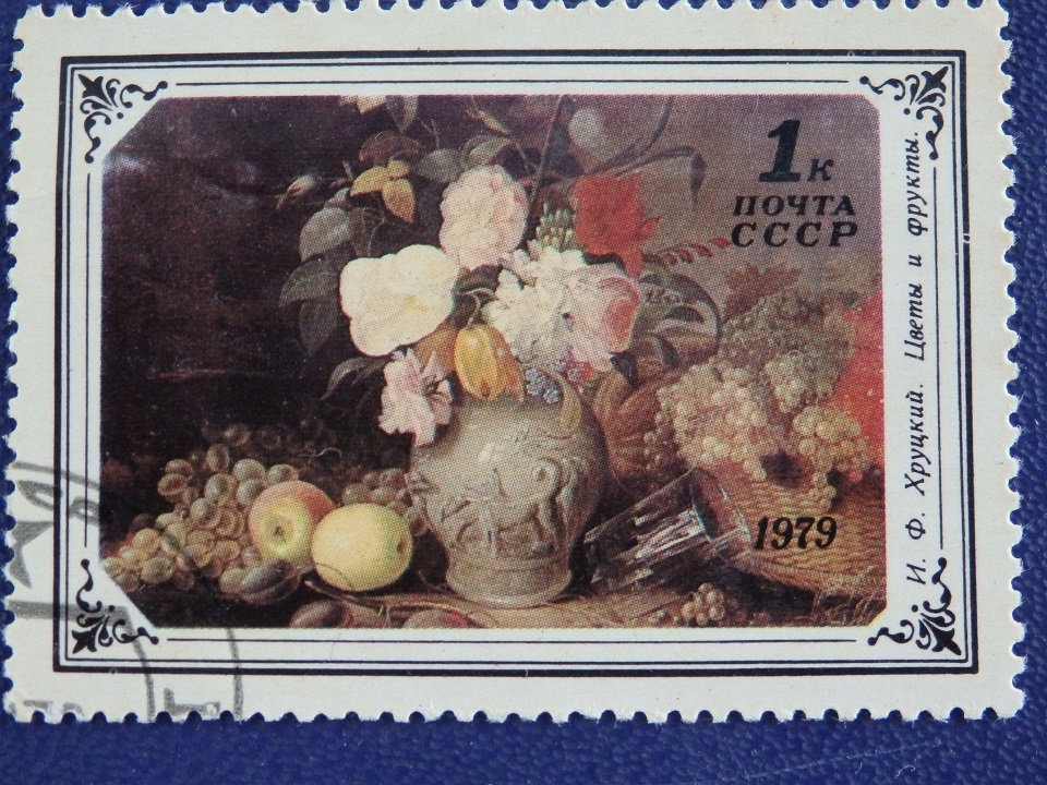 "Mark of the USSR 1979 ""Flowers and fruits"" 
