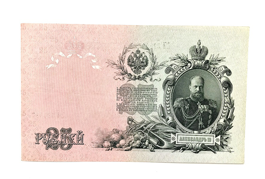 Banknote of 25 rubles in 1909, Russian Empire   Hobby Keeper Articles
