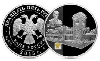 "25 rubles commemorative coin ""Livadia Palace"", Russia, 2015 