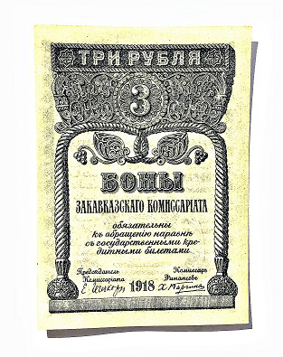 "Banknote of 3 rubles, ""Bons of the Transcaucasian Commissariat"" 
