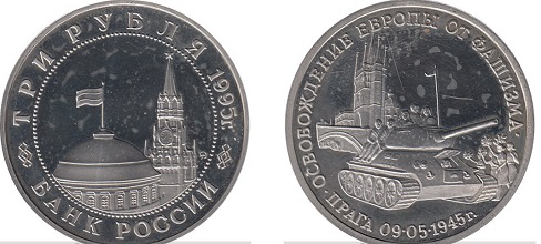 """Coin 3 rubles """"Liberation of Europe from fascism. Prague"""", 1995, Russia 