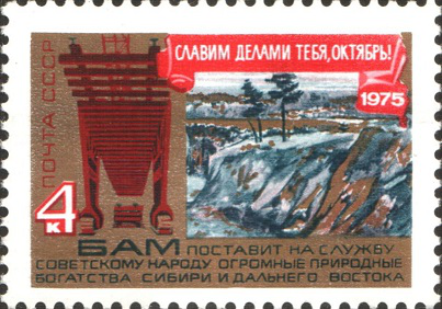 """Postage stamp 4K. """"BAM"""", USSR, 1975 
