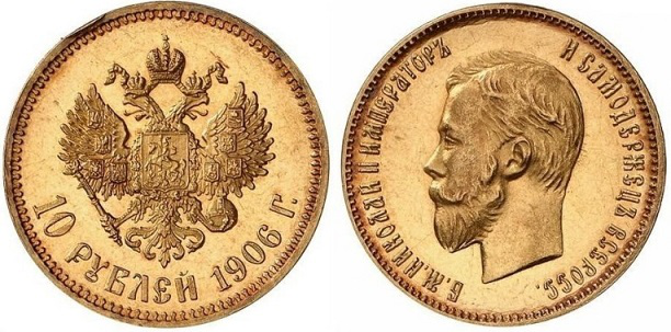 Coin of 10 rubles, 1906 | Hobby Keeper Articles