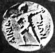 Coin of Ancient Greece with an athlete | Hobby Keeper Articles