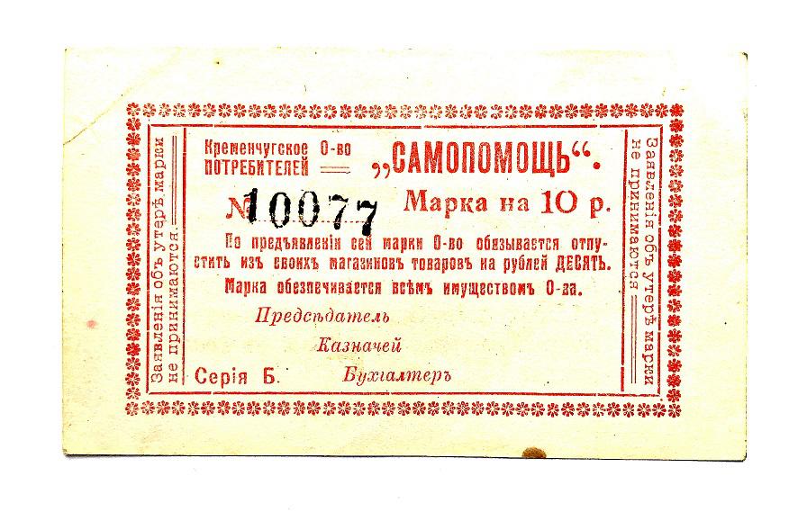 "Bill ""Kremenchug"" for 10 rubles | Hobby Keeper Articles"