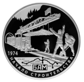 """Commemorative silver coin 25 rubles """" BAM. The start of construction."""", 2014, Russia 