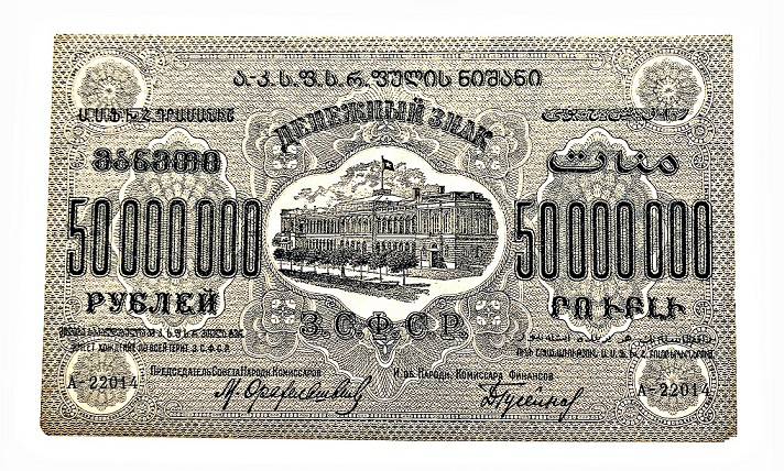 Banknote 50,000,000 rubles Z. S. F. S. R. | Hobby Keeper Articles