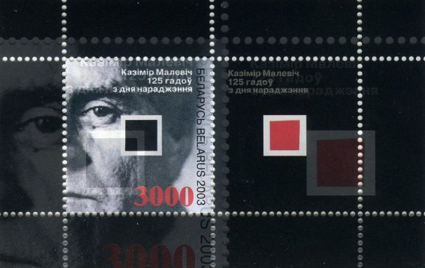 Stamps about Malevich Belarus | Hobby Keeper Articles