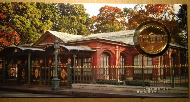"Souvenir card ""Peter I's House"" Saint Petersburg | Hobby Keeper Articles"