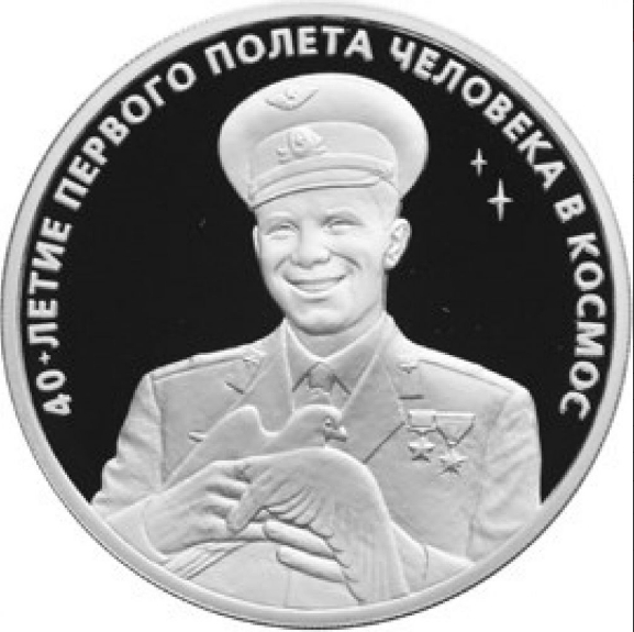 Gagarin with a dove on the coin | Hobby Keeper Articles