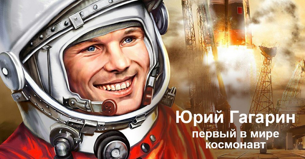 A Poster Of Yuri Gagarin | Hobby Keeper Articles