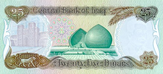 25 Dinar banknote reverse, 1986, Iraq | Hobby Keeper Articles