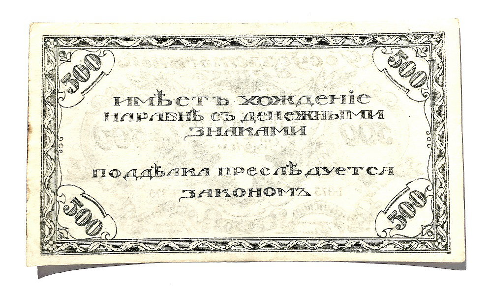 Banknote 500 rubles Semenova reverse, Russia, 1920 | Hobby Keeper Articles